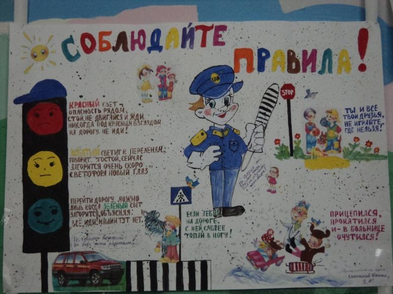 Конкурс плакатов по пдд школьный