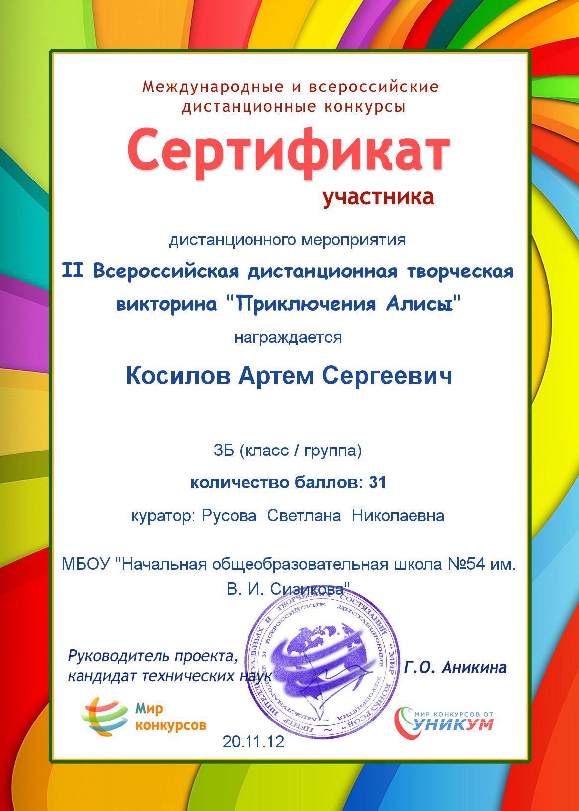 Положение о дистанционные конкурсы для педагогов